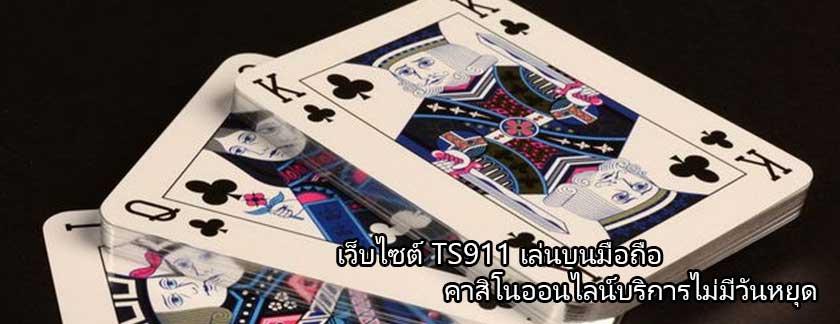 TS-911-casino-online