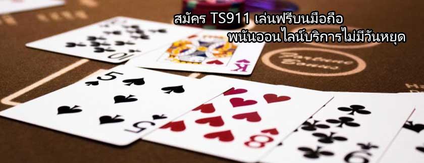 ts911-broker