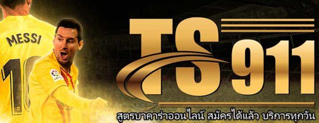 ts911-live